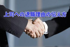 仕事 握手
