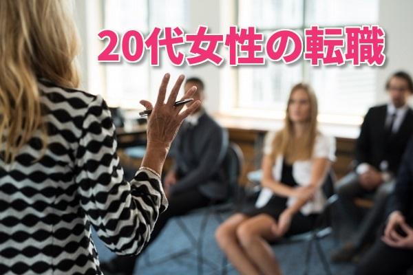 仕事 女性 プレゼンテーション