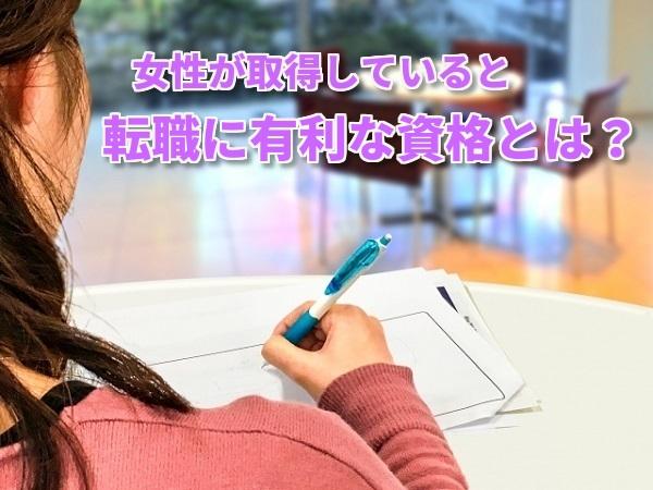 女性 勉強 転職
