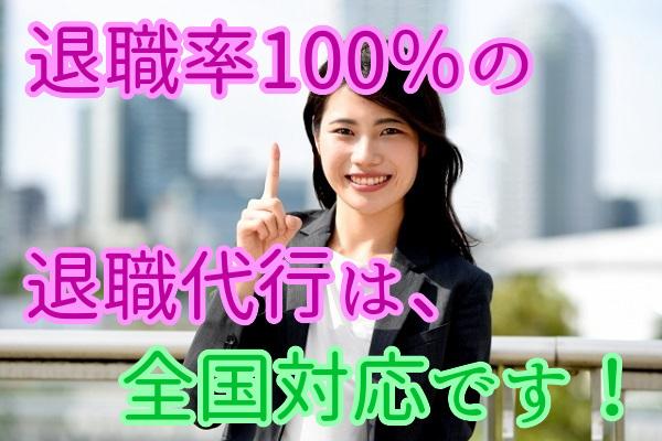 東京都で退職代行を頼むならどこ?実績のある退職代行に頼まないと失敗する!